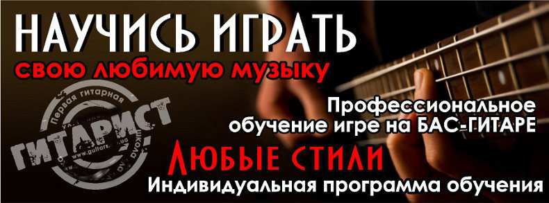 Kyiv School of Guitar